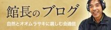 館長のブログ