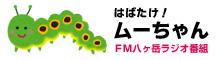 はばたけ!ムーちゃん FM八ヶ岳ラジオ番組