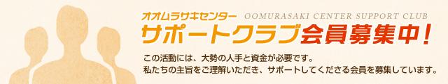 オオムラサキセンターサポートクラブ