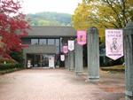 山梨県考古博物館