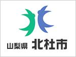 北杜市ホームページ