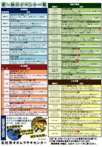 2016夏秋チラシ03