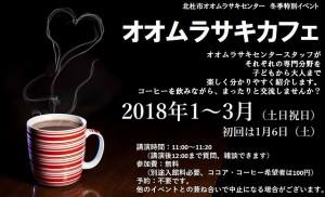オオムラサキカフェ